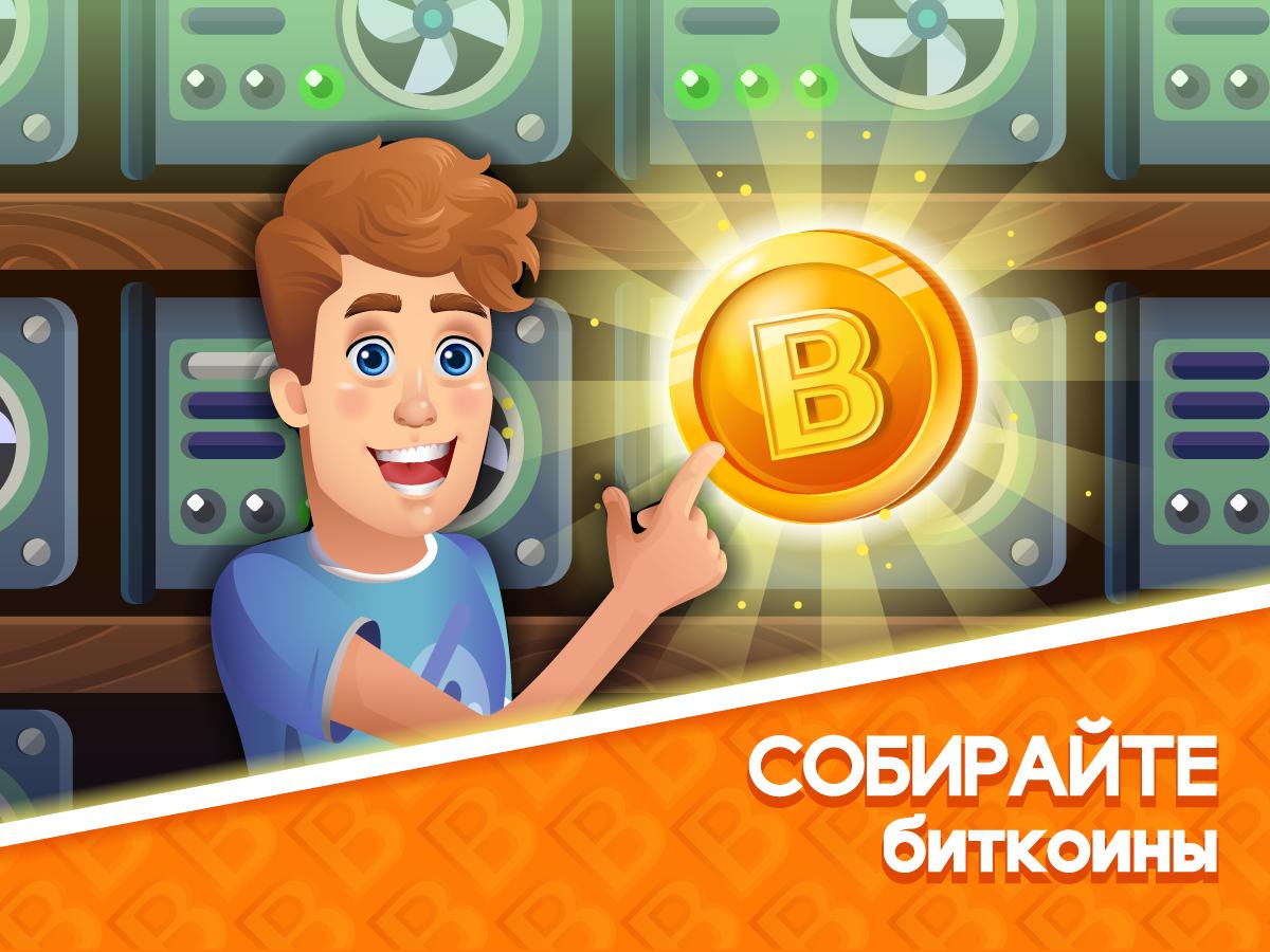 Скриншот | [F2P игра Mobile] Bitcoin Miner Farm: Clicker