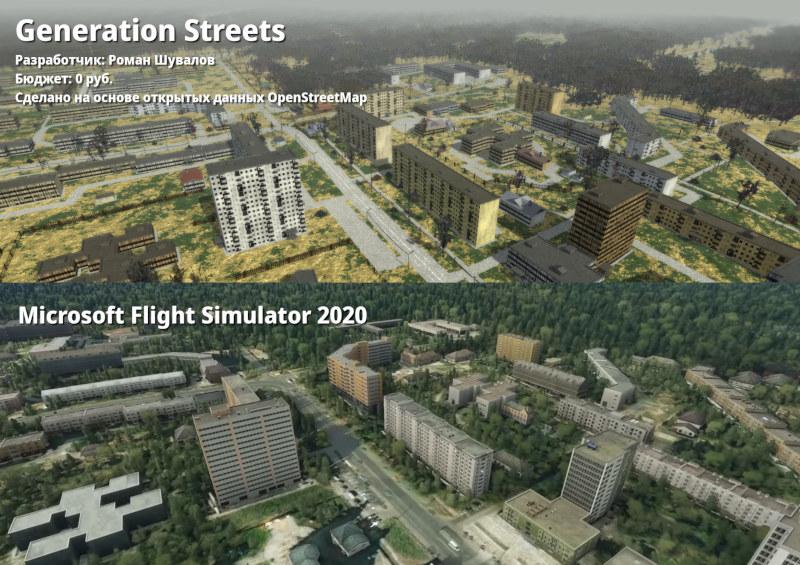 Generation Streets vs MFS2020 | Generation Streets, игра на основе OpenStreetMap (окончательный релиз в Стиме, игра бесплатная)