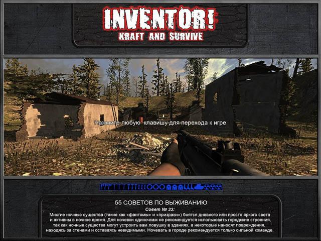 "Экран загрузки ""INVENTOR! Kraft & Survive"" | Проект: ""INVENTOR! Kraft & Survive""."