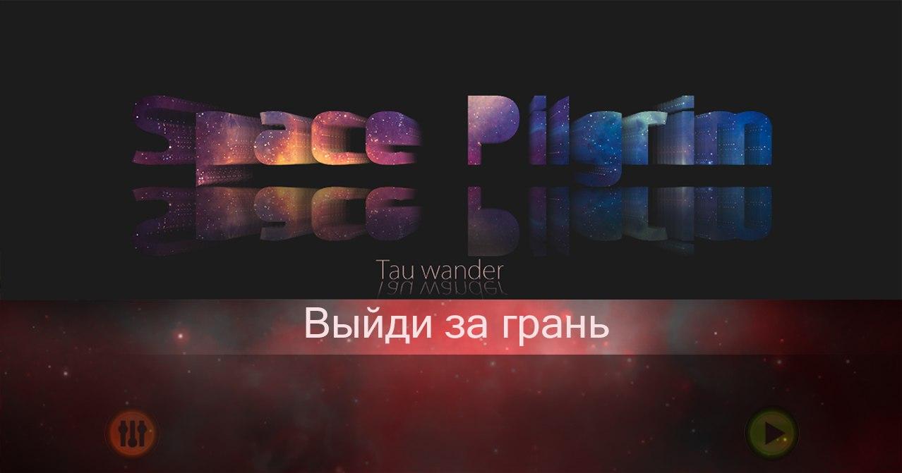 1 | Space Pilgrim: Tau wander - необычный пазл
