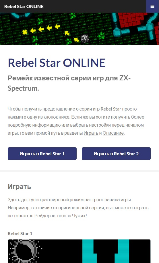 main | Rebel Star 2 [ремейк]