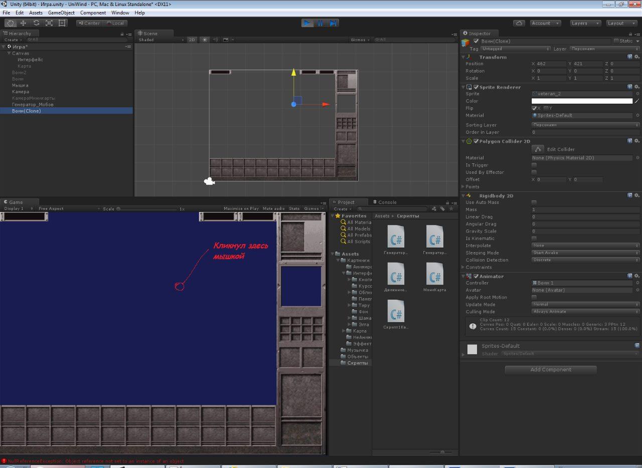 1 | Столкновение с мышкой в Unity3D