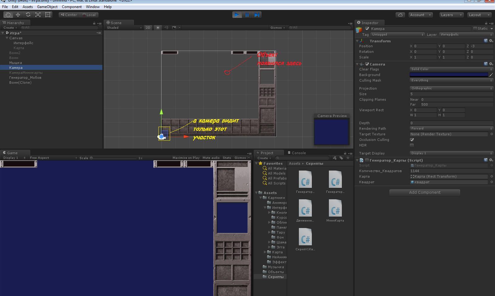 2 | Столкновение с мышкой в Unity3D