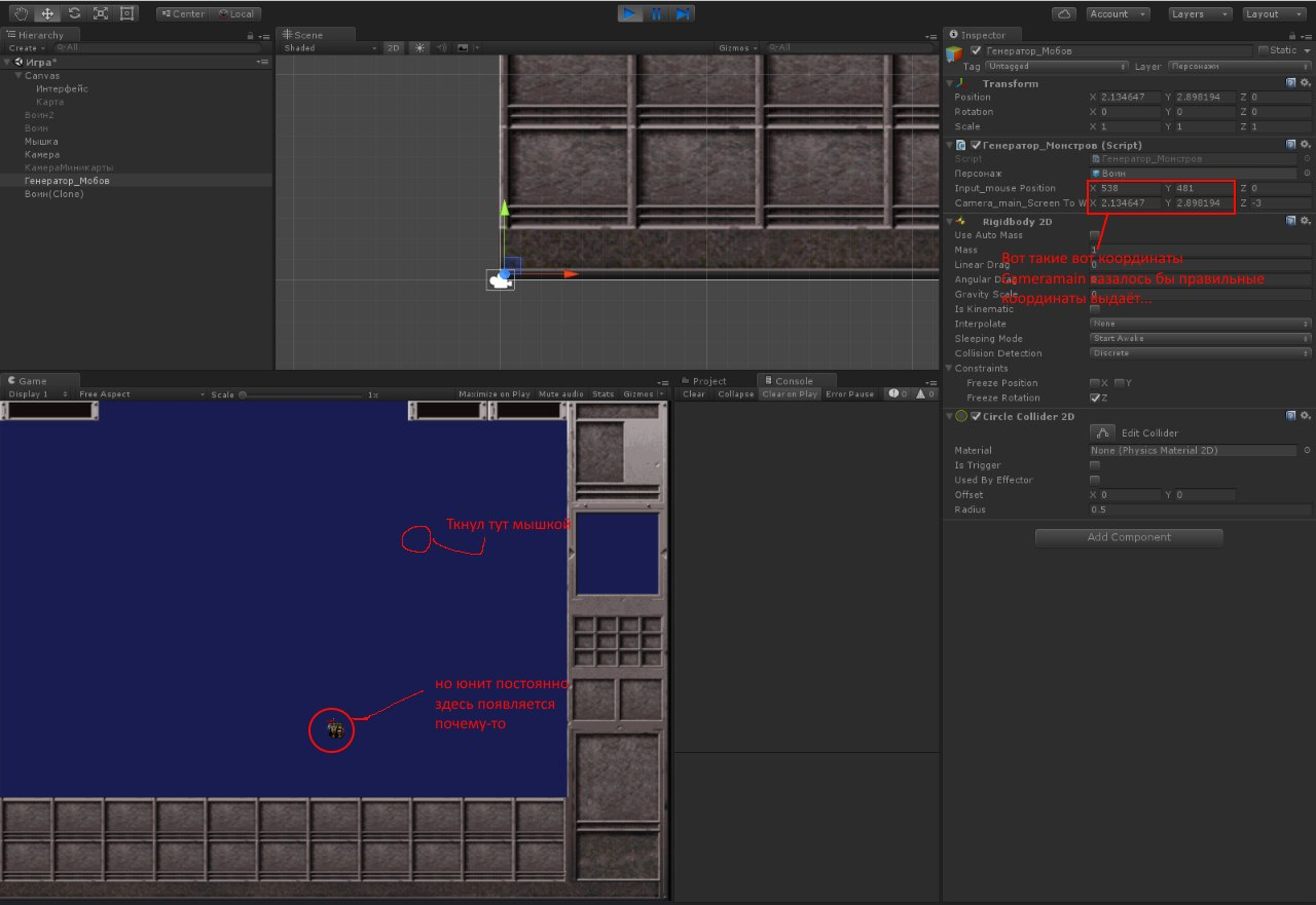 1a | Столкновение с мышкой в Unity3D