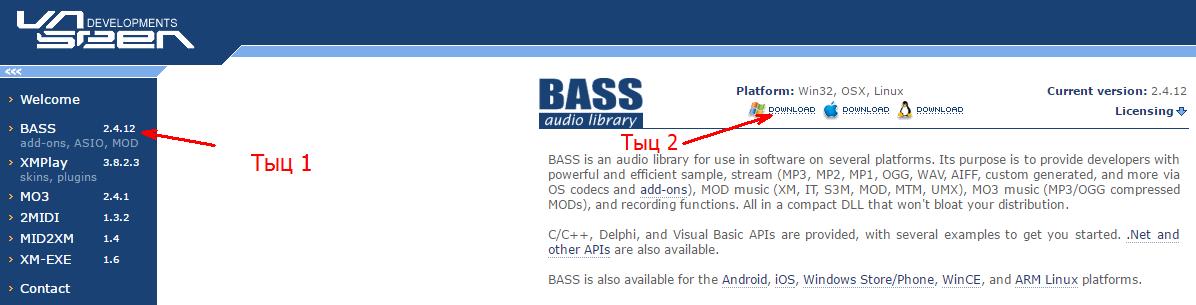 bass | Самый простой звуковой движок(подскажите)