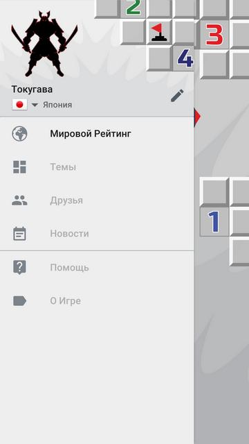 Боковое меню | Android: Сапер Go для продвинутых игроков