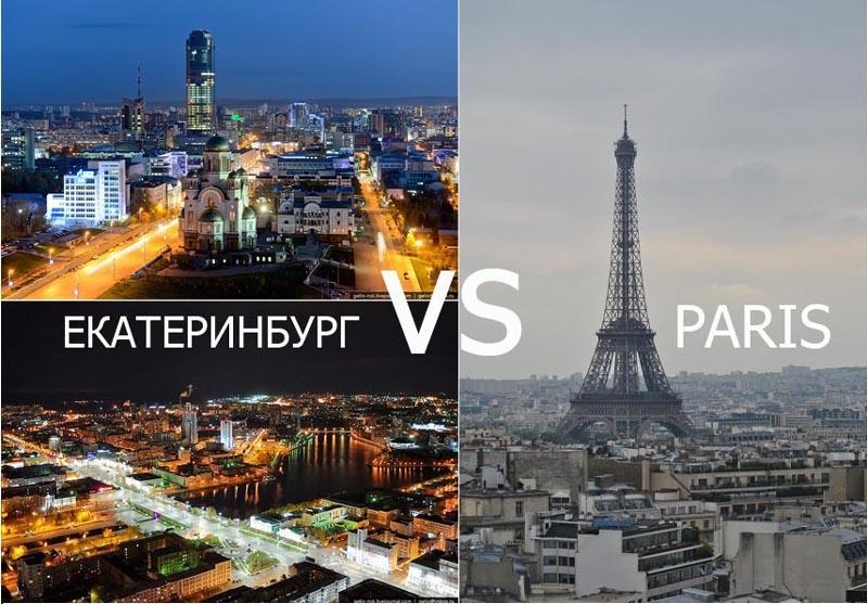 Екатеринбург Vs Париж