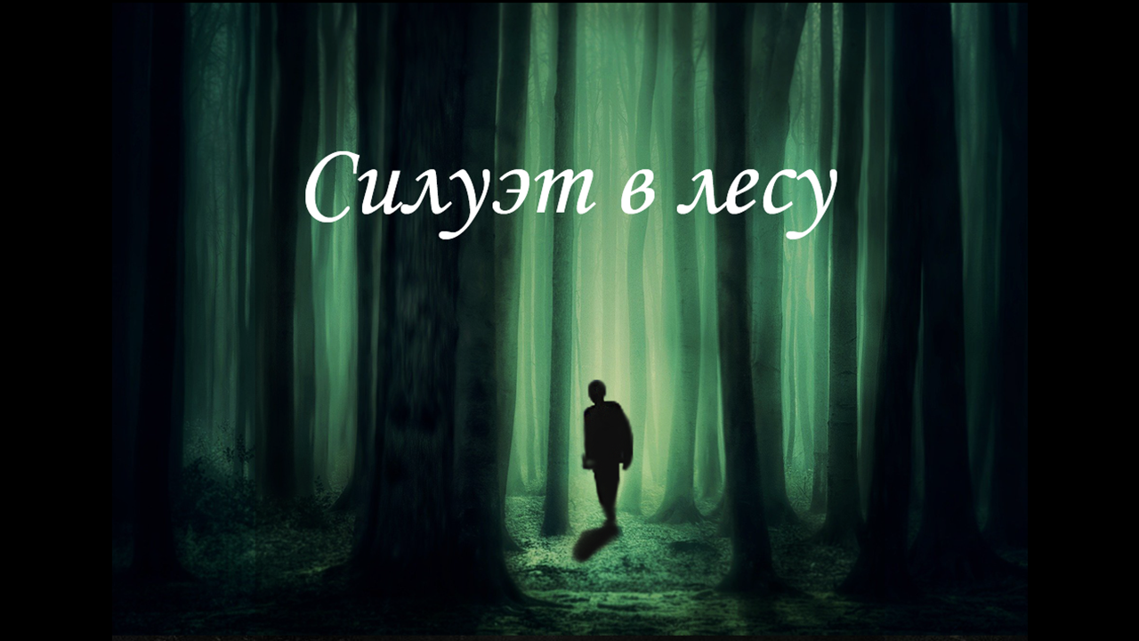[Android][Текстовый квест] Силуэт в лесу