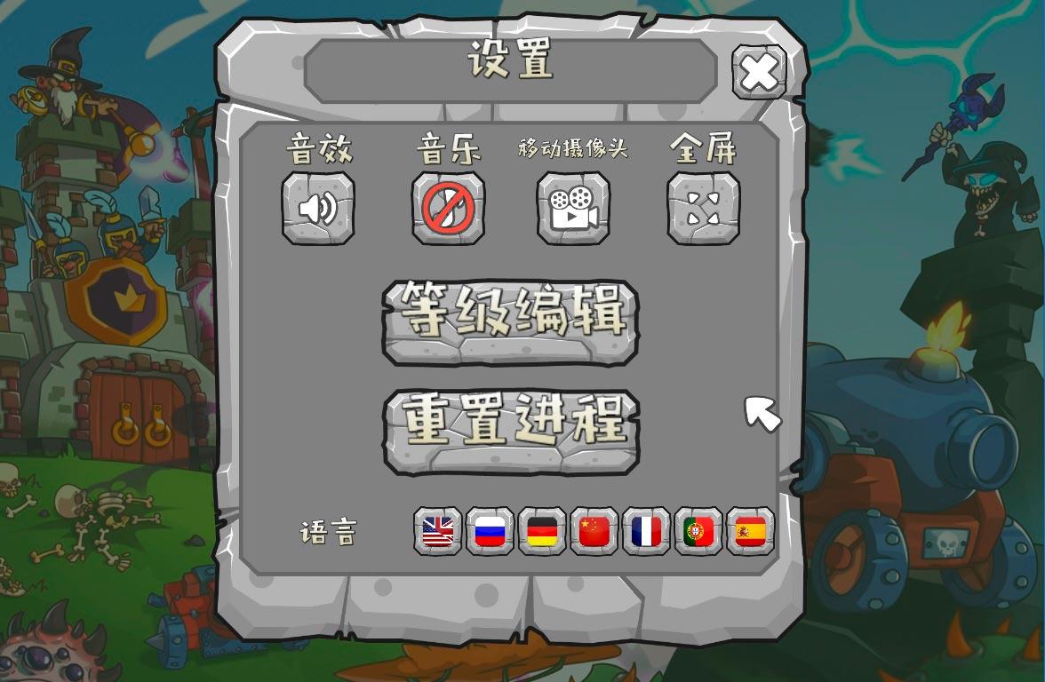 Siege Saga chinese