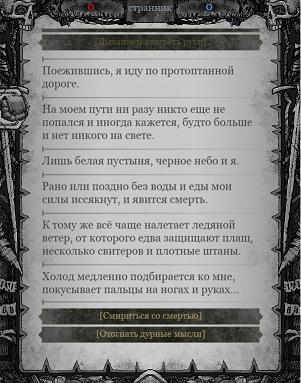 "1 | Книга-игра ""Туман"""