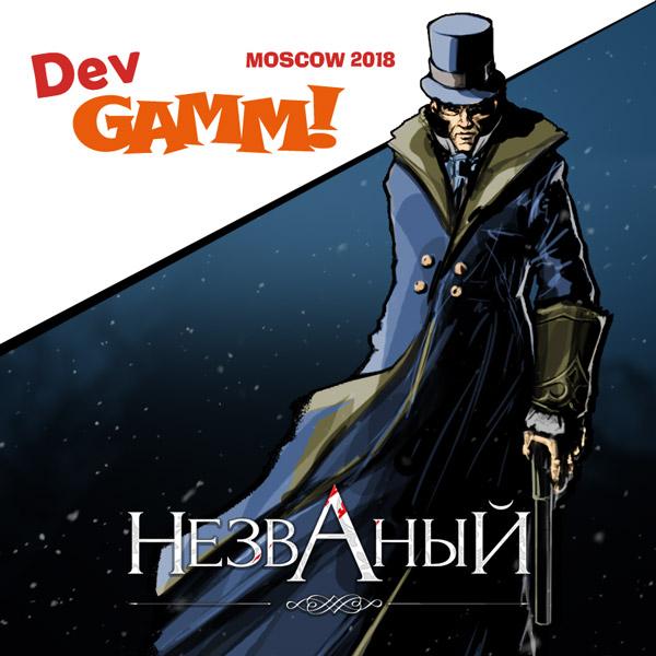Мы едем на DevGamm | Скриншотный субботник. 2018, Апрель, 2 неделя.