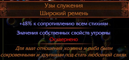 2_1 | Path of exile