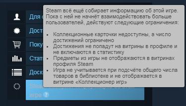 стим ограничение | Steam продвижение Вашей игры.