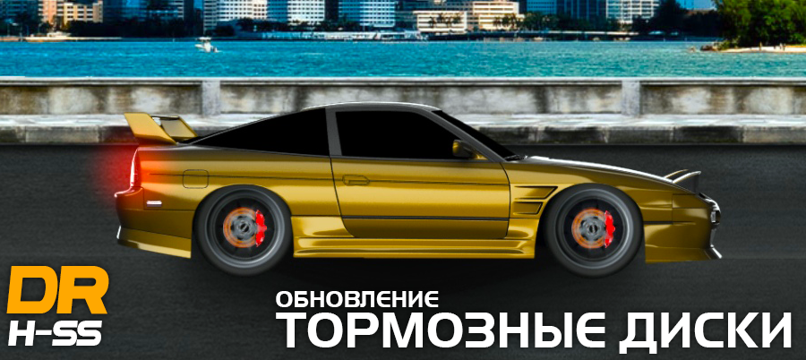 Обновление!!! тормоза | Project Drag Racing - Гонки на Android
