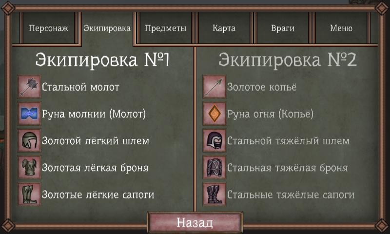 Screen_6 | Runic Curse Free