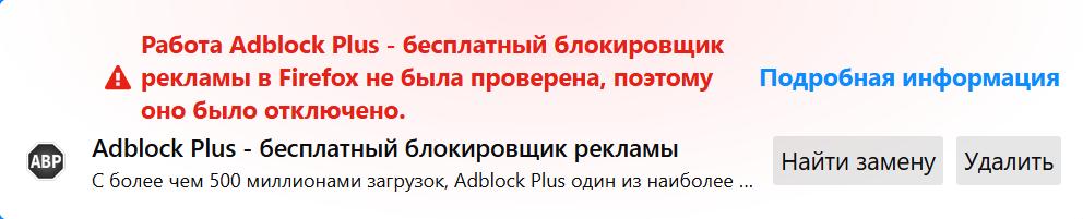 1 | Firefox больше не дружит с Adblock