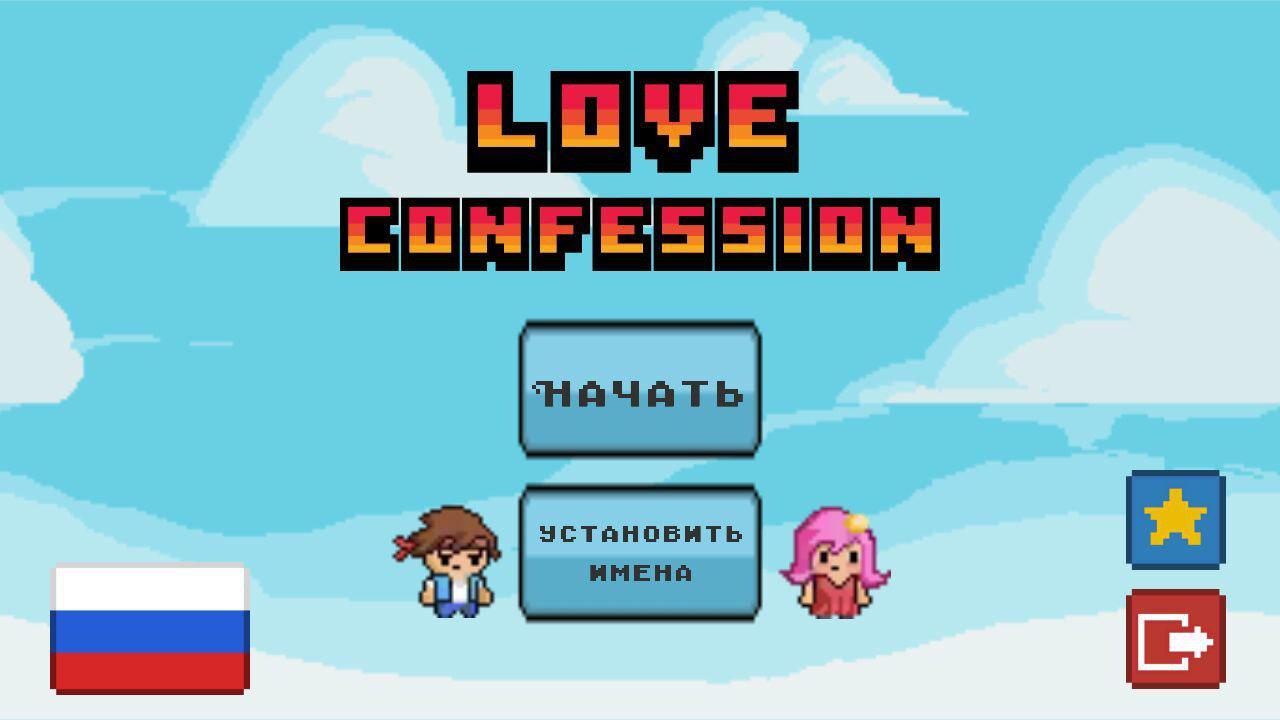 mainmenu | Признание в любви девушке через игру. Игра-открытка. Android