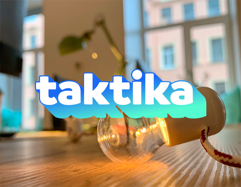 taktika | Ведущий художник в студию taktika (Санкт-Петербург)