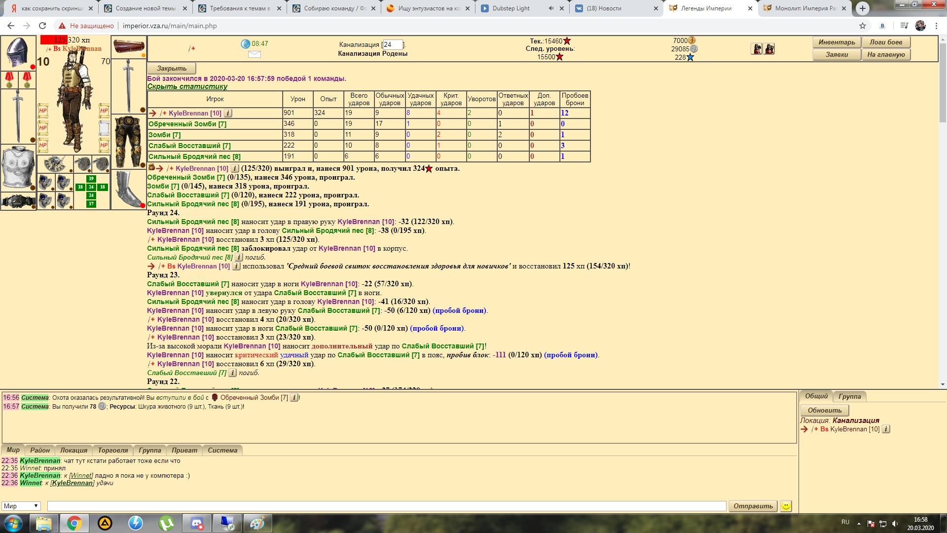 Пример результатов боя | Ищем 2Д-художников, дизайнера интерфейса и т.п. олд-скульной браузерной ММО