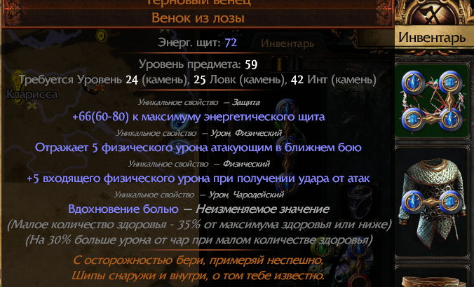 2 | Path of exile