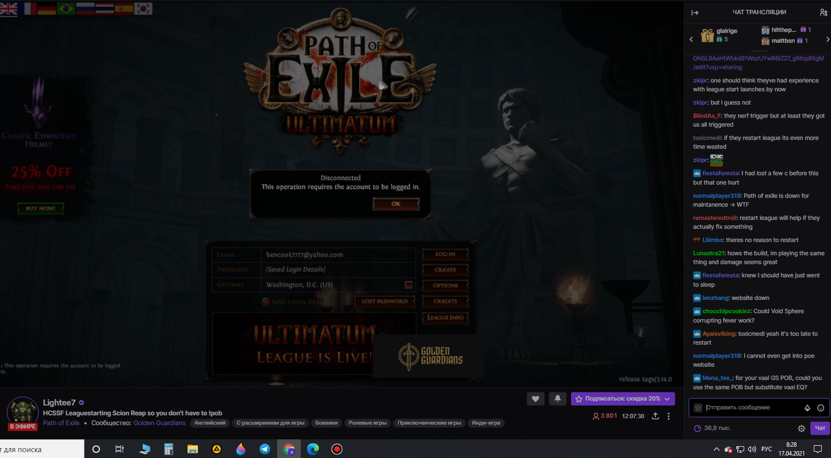 1 | Path of exile