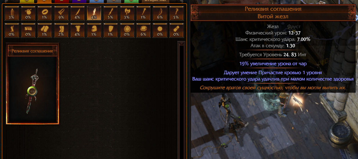 1   Path of exile