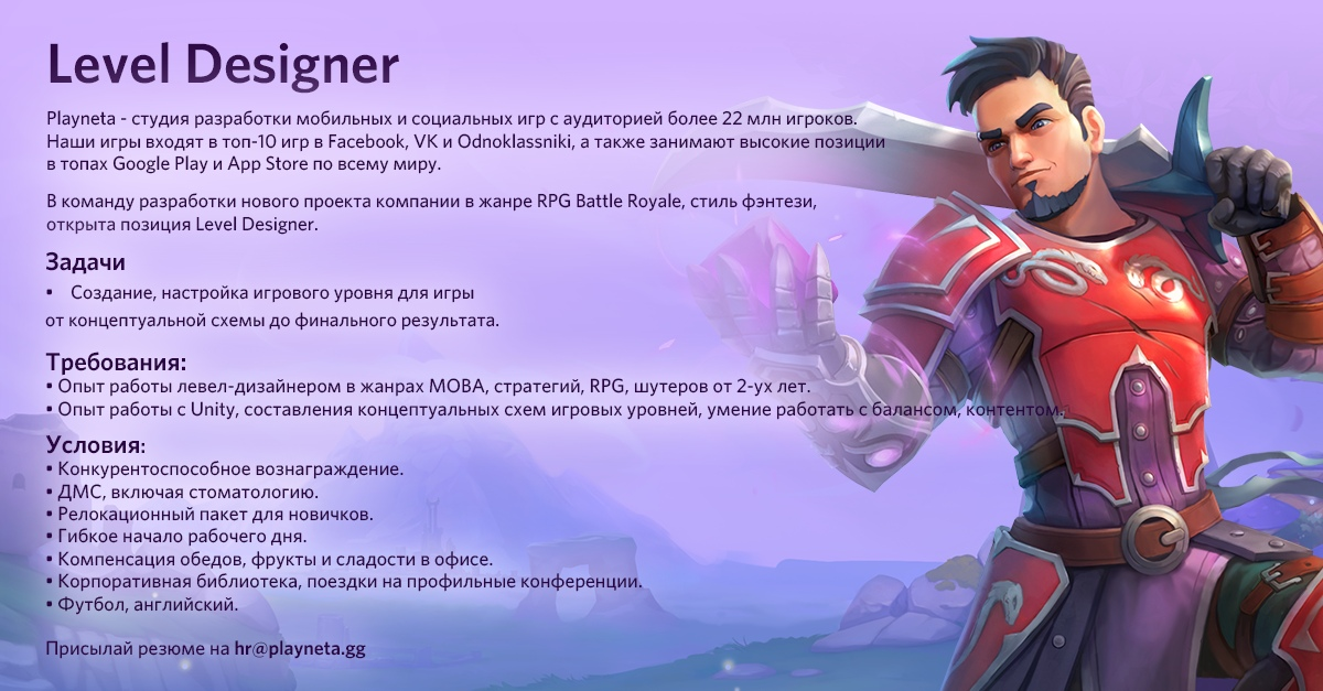 левел | Level Designer (офис СПб/ удаленка/ постоянно/ на проект)