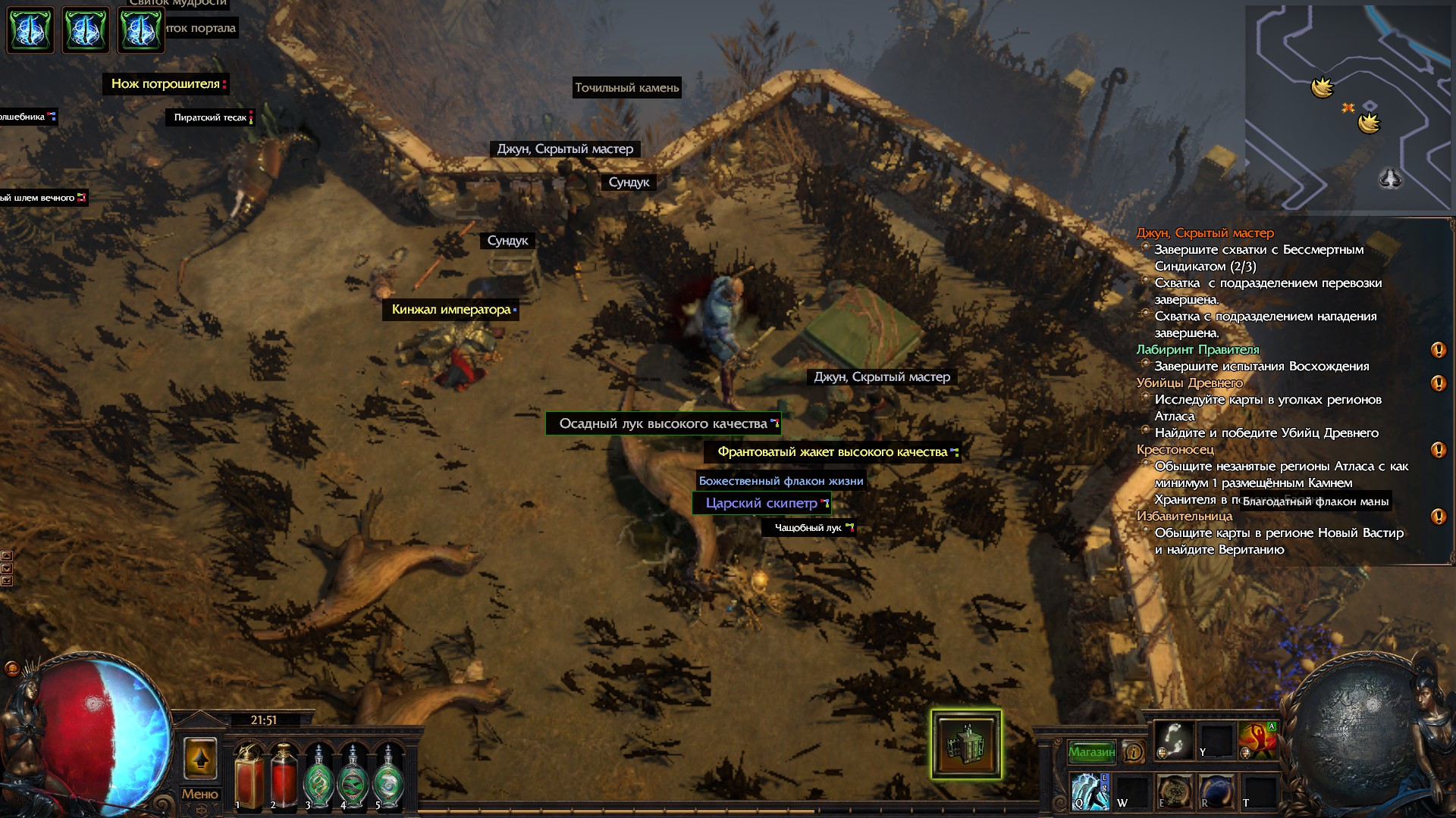 20200404215102_1 | Path of exile