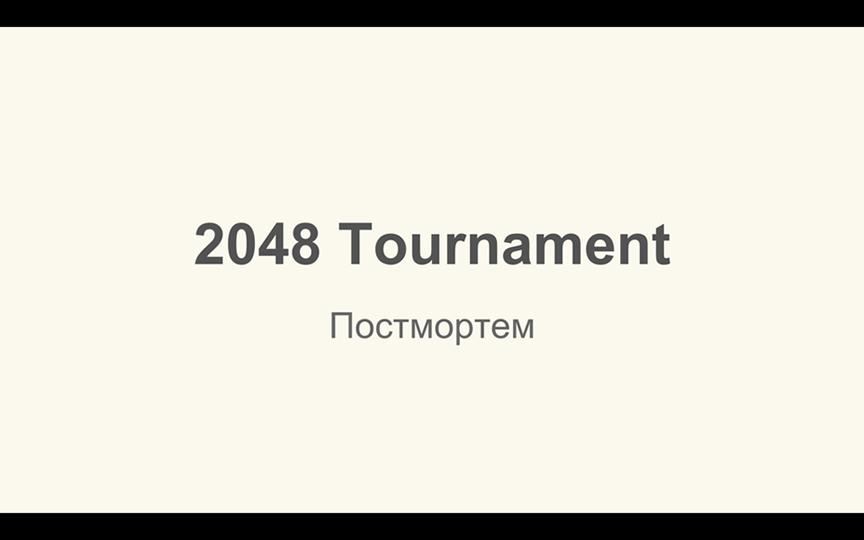 2048_tournament_postmortem | О дизайне игровых подсистем в 2048 Tournament