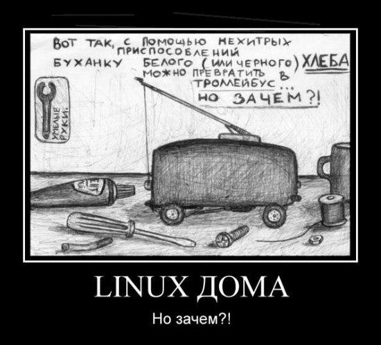 linux дома