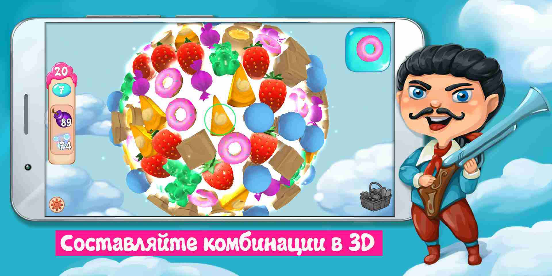 5 | Небесные кондитеры: 3D-головоломка про вкусняшки
