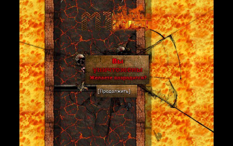 Конец игры | M1: Into The Dust - обновление от 28.03.2011
