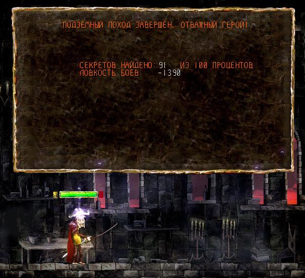 Untitled-2 | Подземный поход. 2д платформер со скелетами, пещерами, замками и драконами.