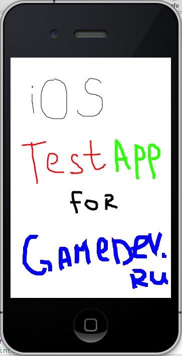 6 | Делаем приложение для iOS