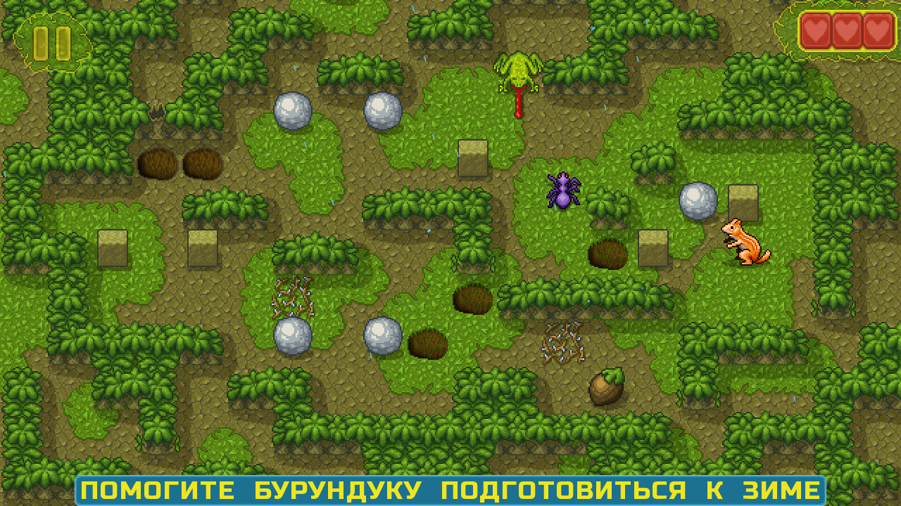 7-pomogite_burunduku_podgotovitsia_k_zime | Chipmunk's Adventures / Приключения Бурундука [Android]