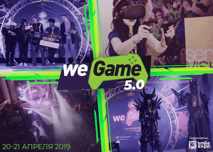 WEGAME 5.0 | WEGAME 5.0 – главное событие играющей Украины отмечает первый юбилей