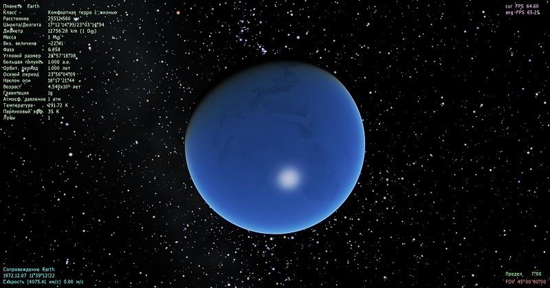 До отключения воды   Космический симулятор SpaceEngine