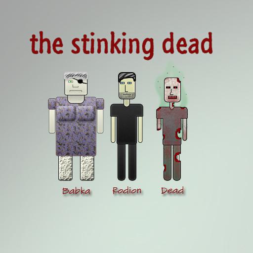 2 | [Конкурс Треша и угара] Смердящие Мертвецы