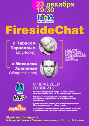 preview_afishaTARAS_031 | Fireside Chat с экспертами игровой индустрии