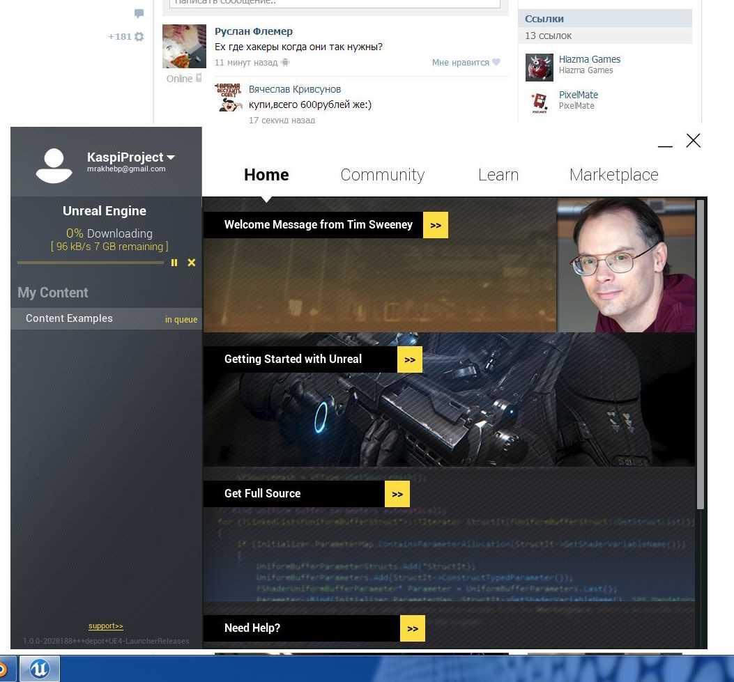 tuc | Вышел Unreal Engine 4?