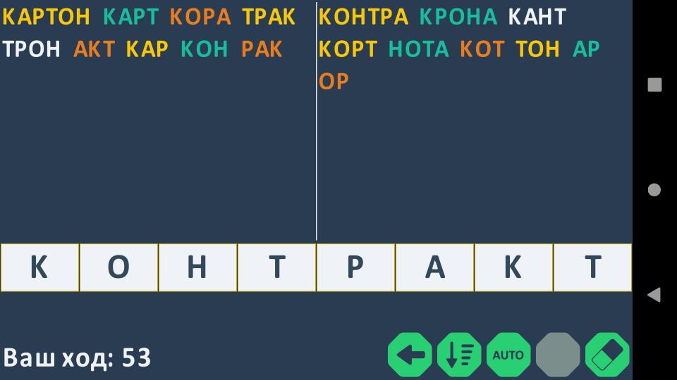 960x540_1 | [Android] Составь слова: онлайн игра с соперниками