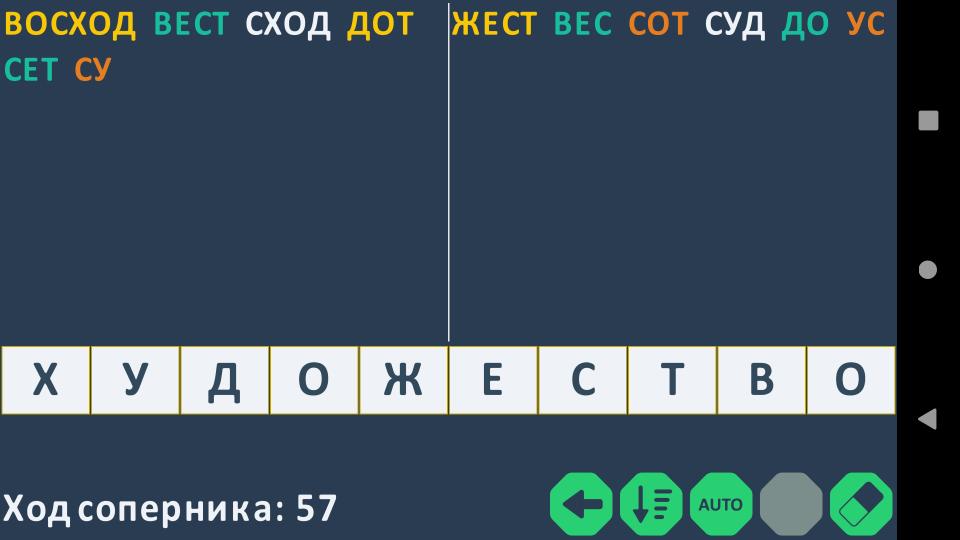 960x540_2 | [Android] Составь слова: онлайн игра с соперниками