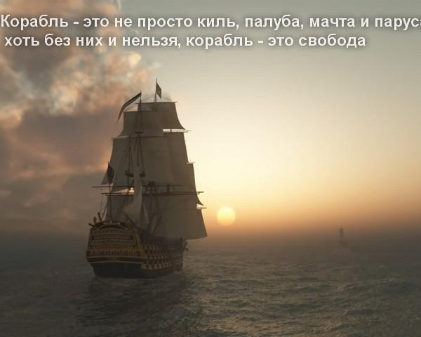 к | World of Sails. Выстругано с любовью. (Скрины, траффик!)