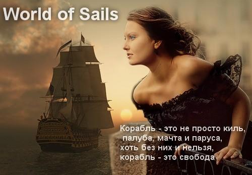 к2 | World of Sails. Выстругано с любовью. (Скрины, траффик!)