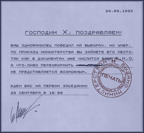 Письмо | Симулятор депутата