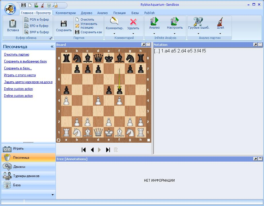 rybka aquarium   13 место конкурса стратегий - VovkChess (Тема про шахматы)
