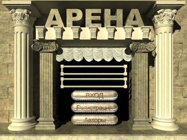 arena | АРЕНА из треша в мморпг
