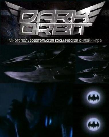 Bat 5 | Призрак 88
