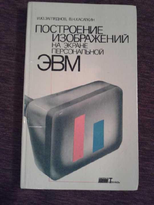 bc5df63b61afc66a6ca4a7061aa7403e | Ваша первая книга по программированию трёхмерной графики