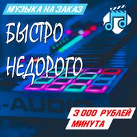 музыка быстро недорого